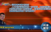 03062019時事觀察 第1節:霍詠強 — 從兩會看中國女性地位