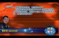 03132019時事觀察 第1節:霍詠強 — 美國拒絕停飛波音、有否難言之隱?