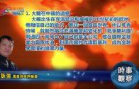 03202019時事觀察 :霍詠強  大鱷在中國的遺憾