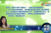 03252019時事觀察第1節:余非 — 對梁天琦等旺角暴動罪判決的四個不服氣