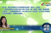 03252019時事觀察第2節:余非 — 香港中聯辦王主任宣講的訊息與「韓流」大趨勢