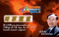 03282019時事觀察第1節:梁燕城