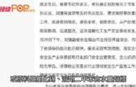 煙台化工廠爆炸1死4傷  疑擅自恢復生產肇禍