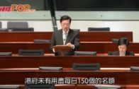議員要求削減單程證名額  李家超:無用盡150個名額