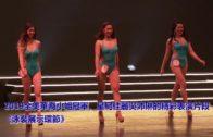 2019全美華裔小姐冠軍、星島佳麗吳沛琳的精彩表演片段–泳裝展示環節
