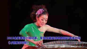 2019全美華裔小姐冠軍、星島佳麗吳沛琳的精彩表演片段–才藝展示環節