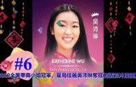 2019全美華裔小姐冠軍、星島佳麗吳沛琳奪冠的精彩片段回顧