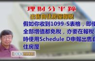 20190307林修榮理財分半鐘 — 出售自住房屋報稅