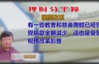20190312林修榮理財分半鐘 — 稅務改革