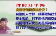 20190328林修榮理財分半鐘  — 自僱者如何參加社安?