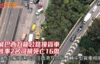 城巴西九龍公路撞貨車  涉事2名司機死亡16傷
