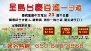 (國)星島中文電台23週年台慶逍遙一日遊