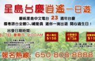 星島中文電台23週年台慶逍遙一日遊