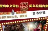 星島中文電台23周年台慶晚宴暨【家鄉菜廚神大賽】頒獎禮Promo