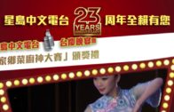 (國)星島中文電台23周年台慶晚宴暨【家鄉菜廚神大賽】頒獎禮Promo
