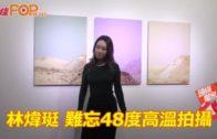 林煒珽 難忘48度高溫拍攝