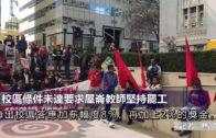 (粵)校區條件未達要求屋崙教師堅持罷工