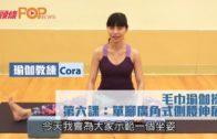 毛巾瑜伽操  第六課:單腳廣角式側腰伸展