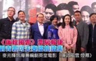 《廉政風雲》票房報捷  劉青雲可夫妻檔拍續集