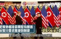 北韓外相凌晨開駁特朗普  反駁只要求撤部份制裁