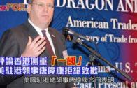 評論香港側重「一國」  美駐港領事唐偉康拒致歉