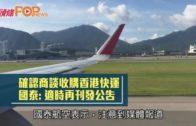 確認商談收購香港快運  國泰: 適時再刊發公告