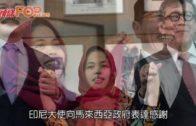 金正男遇刺案  大馬檢方撤對印尼女指控