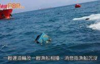 海面運油輪與漁船相撞  沉沒漁船有人失蹤