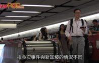 港鐵涉事系統為升級版  調查需兩至三個月