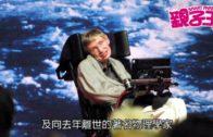 【活動資訊】  看科學電影 向霍金致敬