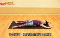 毛巾瑜伽操 第八課:仰臥腰部伸展式