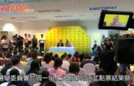 泰大選力量黨得票領先 巴育勢連任首相