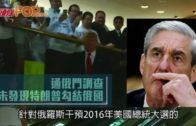 通俄門調查 未發現特朗普勾結俄國
