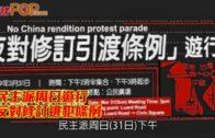 民主派周日遊行  反對修訂逃犯條例