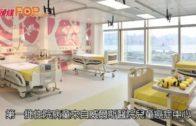 不設急症室  兒童醫院今起提供住院服務
