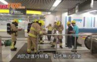 金鐘站扶手電梯冒煙  警員消防接報到場