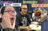 吱喳特試: 轉轉挑戰 之 日本糖果DIY