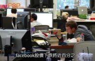 六億用戶密碼無加密保護 fb逾兩萬員工可任睇