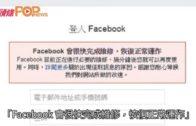 fb ig全球陷癱瘓 用戶無法登入發文