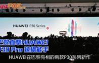 巴黎直擊HUAWEI  P30 Pro 遠攝能手