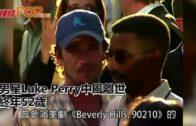 男星Luke Perry中風離世  終年52歲