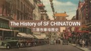 The History of San Francisco Chinatown  三藩市華埠歷史