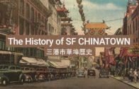 The History of San Francisco Chinatown  三藩市華埠歷史