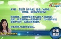 04082019時事觀察第2節:余非  看世界「拚政客」還是「拚政績」──烏克蘭、韓流與中國模式