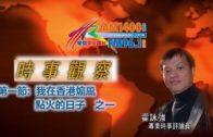 04102019時事觀察 第1節:霍詠強  我在香港煽風點火的日子 之一