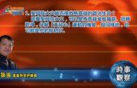 04172019時事觀察 第1節:霍詠強 — 聖母院大火能否挽救馬克龍的政治生命?