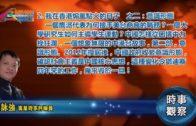 04172019時事觀察 第2節:霍詠強 —  我在香港煽風點火的日子 之二:意識形態