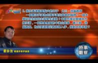 04242019時事觀察 第2節:霍詠強 —  我在香港煽風點火的日子 之三:洗腦教育