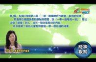 04292019時事觀察第2節:余非 — 點算4月底第二屆「一帶一路國際合作峰會」取得的佳績