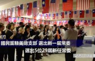 (國)國民黨駐美總支部 選出新一屆常委